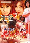 BB-01 : Juri Saionji   vs Noa   | 西園寺 樹里, 乃愛